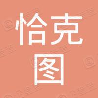福建省恰克图网络科技有限公司