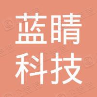 蓝睛科技(深圳)有限公司