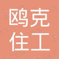 江苏鸥克住工建材科技有限公司