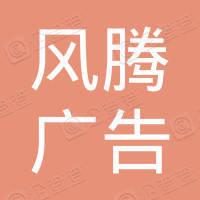 云南风腾广告有限公司
