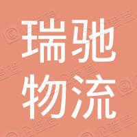深圳市瑞驰物流有限公司