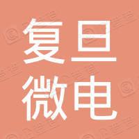 深圳市复旦微电子有限公司