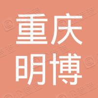 重庆明博金属表面处理有限公司