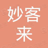 湖南妙客来供应链管理股份有限公司