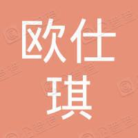 上海欧仕琪眼镜有限公司