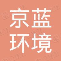 京蓝环境科技有限公司