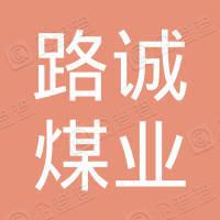 淮北市路诚煤业有限公司