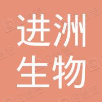 陕西蒲城进洲生物药业有限公司