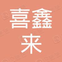 赣州喜鑫来家具有限公司