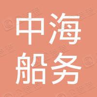 天津中海船务有限公司