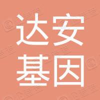 广州达安基因生物科技有限公司