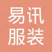 阳信县商店镇易讯服装商城