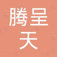 深圳市腾呈天科技有限公司