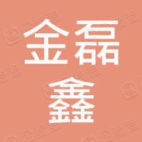 河北金磊鑫建筑有限公司