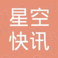 大连星空快讯广告有限公司嵩明分公司
