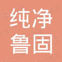拉萨纯净鲁固餐饮服务有限责任公司第四分公司