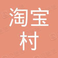 安徽淘宝村实业集团有限公司