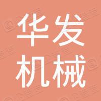 赣州华发机械工程有限公司