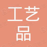 天津工艺品进出口集团有限公司