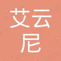 广东艾云尼纺织贸易有限公司