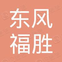 阜康市大黄山东风福胜煤业有限公司