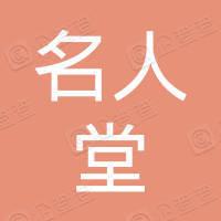 西双版纳名人堂医药有限公司景洪大润发店