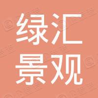 云南绿汇景观工程有限公司