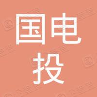 国电投(天津)分布式能源有限公司