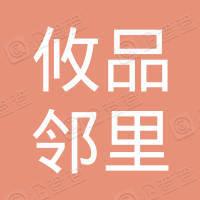 宁波攸品邻里商业管理股份有限公司