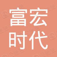 北京富宏时代物业管理有限公司