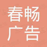 云南春畅广告有限公司
