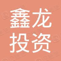宜宾鑫龙投资咨询有限公司