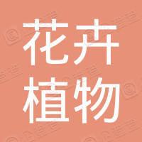 苏州中国花卉植物园有限公司