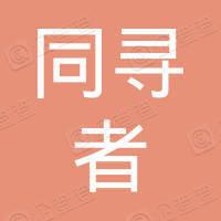 云南同寻者电子商务有限责任公司