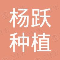 丘北杨跃种植农民专业合作社