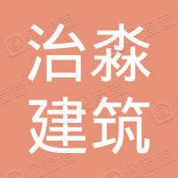 云南治淼建筑防水工程有限公司