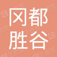 北京冈都胜谷发动机技术开发有限公司
