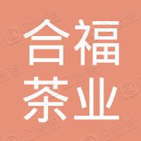 勐腊易武合福茶业有限公司