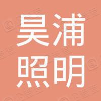 云南昊浦照明工程有限公司