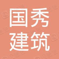 云南国秀建筑劳务有限公司