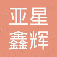 黑龙江省亚星鑫辉热能技术有限公司