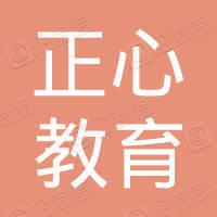 山东正心教育培训学校有限公司