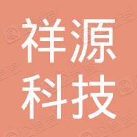 安徽祥源科技股份有限公司