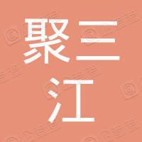 青岛聚三江房产有限公司