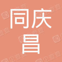 西双版纳勐海同庆昌茶业有限公司