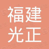 福建光正工程项目管理有限公司云南分公司