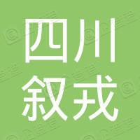 四川叙戎建筑工程有限公司