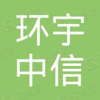 赣州市环宇中信房地产经纪有限公司张家围路分公司