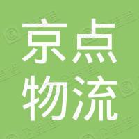上海京点物流有限公司
