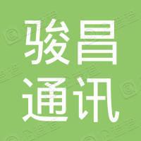 苏州骏昌通讯科技股份有限公司